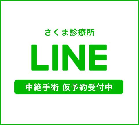 さくま診療所公式LINEアカウント
