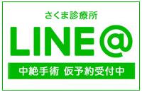 LINE中絶手術仮予約