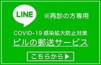 LINEピル郵送サービス
